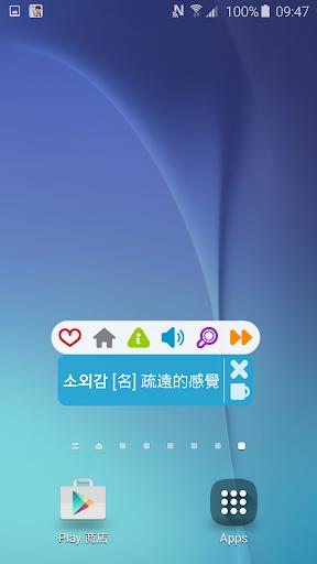 瘋狂背韓語 - 【TOPIK】