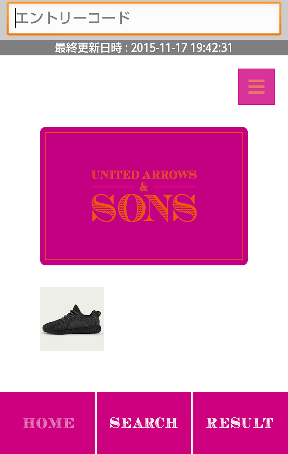 UNITED ARROWS & SONS LOTTERY- screenshot