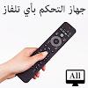 جهاز التحكم بأي تلفاز APK