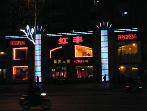 Photo: A stylish hotpot restaurant along Qiqihar main road QRRS section, Hongfeng Hotpot Restaurant. 齐齐哈尔城东入口中国北车齐车公司路段干道旁的红丰火锅饭店。