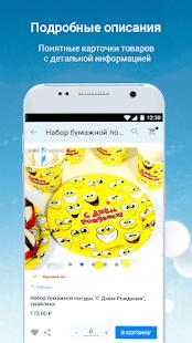 Интернет-магазин Сима-ленд - náhled