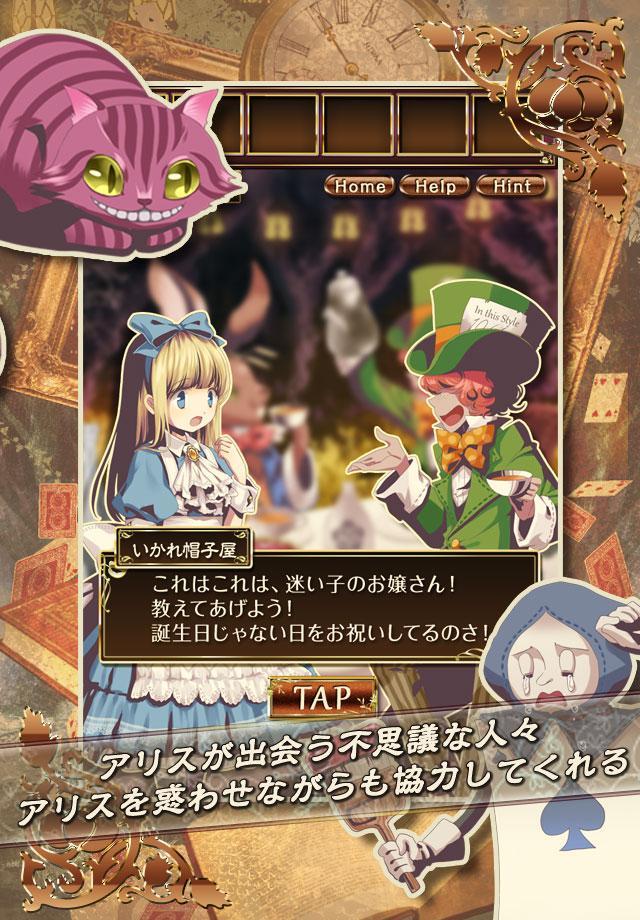 Скриншот escape game Alice's escape