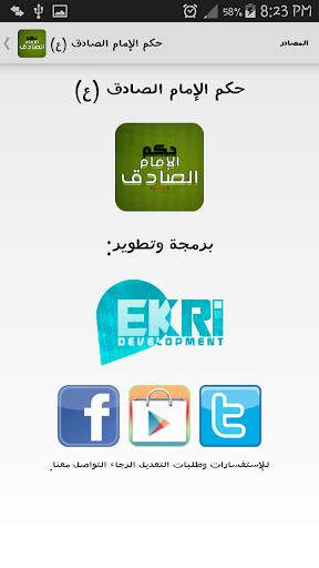 玩免費娛樂APP|下載حكم الإمام الصادق (ع) app不用錢|硬是要APP