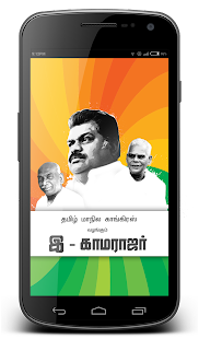 e-Kamarajar- screenshot thumbnail
