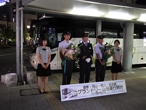 中国JRバス「グランドリーム横浜・東京2号」 1708 記念撮影