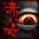 脱出ゲーム:赤い女 - Androidアプリ