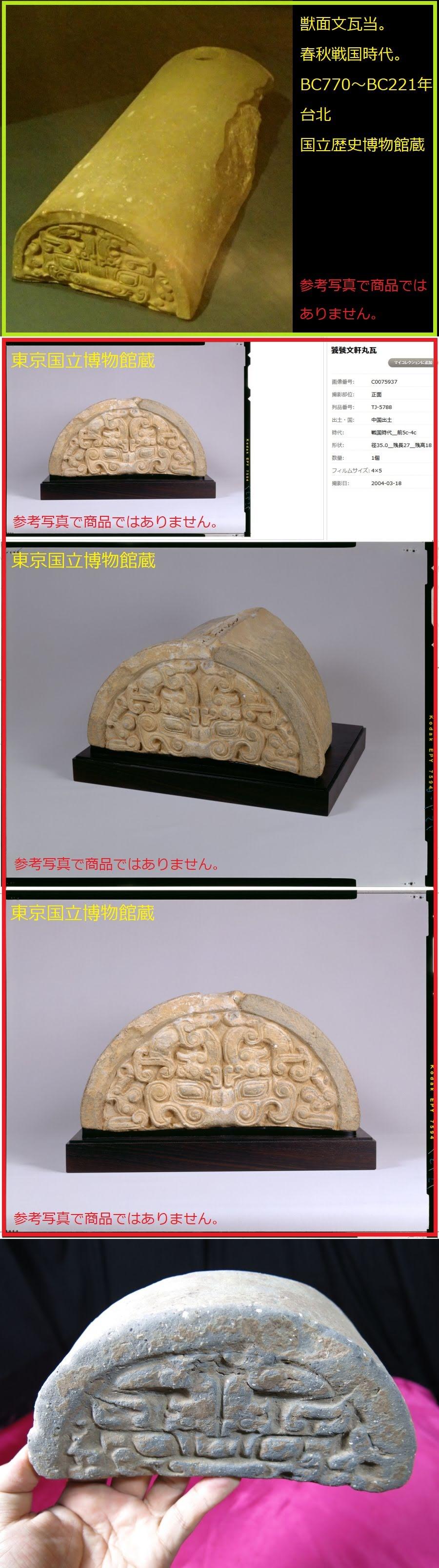 饕餮文瓦 戦国時代 遺跡発掘品 燕 紀元前4,5世紀 陶器 屋根瓦 瓦
