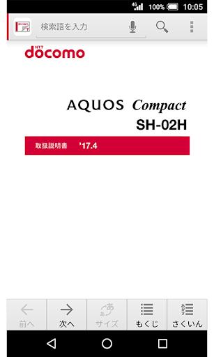 SH-02Hu3000u53d6u6271u8aacu660eu66f8uff08Android 7.0uff09 3.0 Windows u7528 1