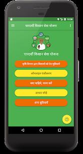 U.P. Pardarshi Kisan App 2