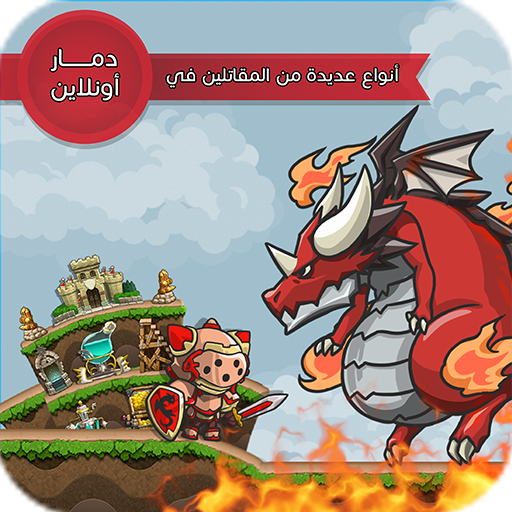 Damar Online 2.25.0 screenshots 5