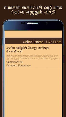 General Knowledge in Tamil 15.0 screenshot 709098