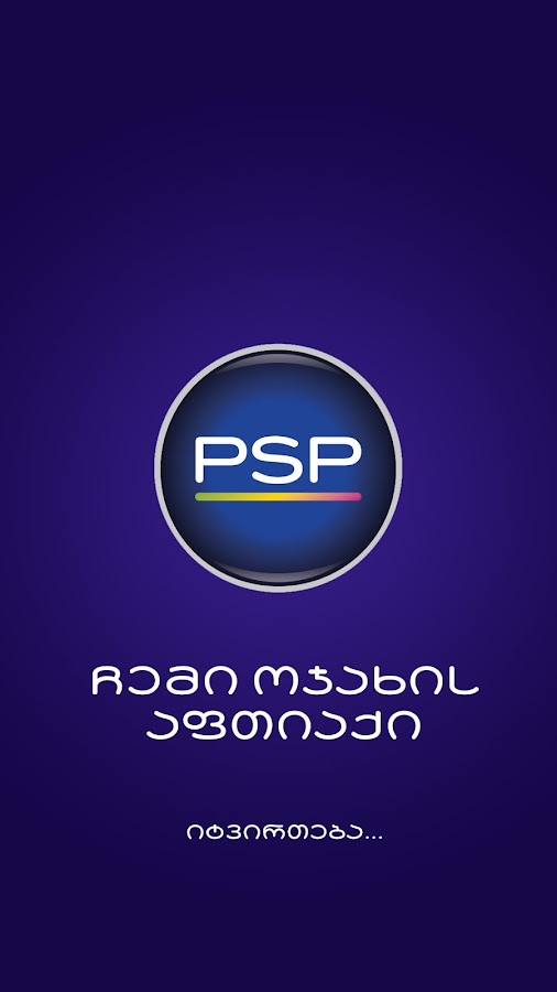 PSP - My Pharmacy- screenshot