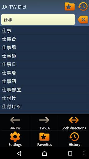 日本語 - 中国語 繁体字 辞書