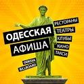 Одесская Афиша icon