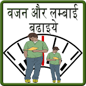 Increase Height & Weight Hindi