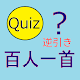 Download 逆引き百人一首クイズ ( Reverse lookup Hyakunin Isshu Quiz ) For PC Windows and Mac