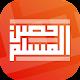 حصن المسلم | Hisn AlMuslim for PC-Windows 7,8,10 and Mac
