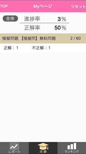 【中央法規】ケアマネ合格アプリ2017 一問一答+模擬+過去 Apps (apk) kostenlos herunterladen für Android/PC/Windows screenshot
