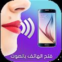 فتح الهاتف بالصوت مجانا  icon