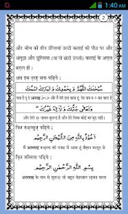 Namaz ka tarika Hindi - náhled