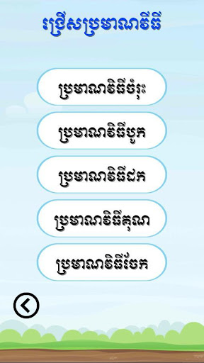 King of Maths Khmer  screenshots 8