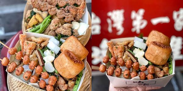 正統台灣第一家鹹酥雞 裕農店