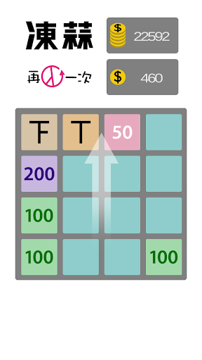 玩免費益智APP|下載凍蒜 2048 app不用錢|硬是要APP