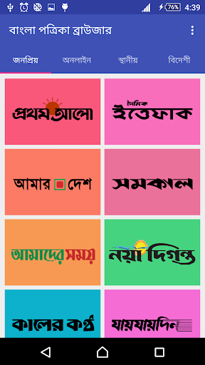 All Bangla Newspaper Browser