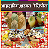 Ice Cream Recipes Hindi ( Offline )