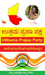 ಪ್ರಜಾಕಾರಣ (Prajaakarana) - Utthama Prajaa Party - náhled
