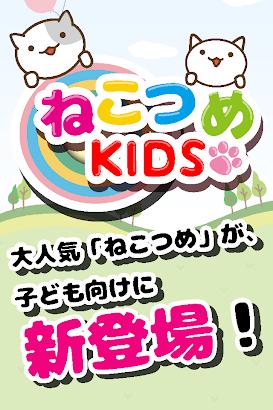 ねこつめKIDS 〜子ども向け知育パズル〜- image