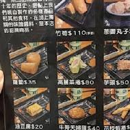 添財日本料理(武昌街店)