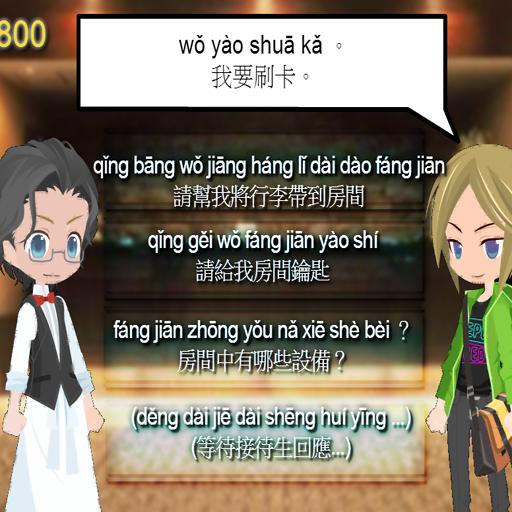 華語會話評量及決策能力培育系統