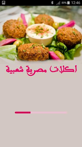اكلات مصرية متنوعة 2016