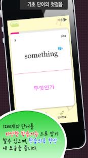 우선순위 기초영단어- screenshot thumbnail