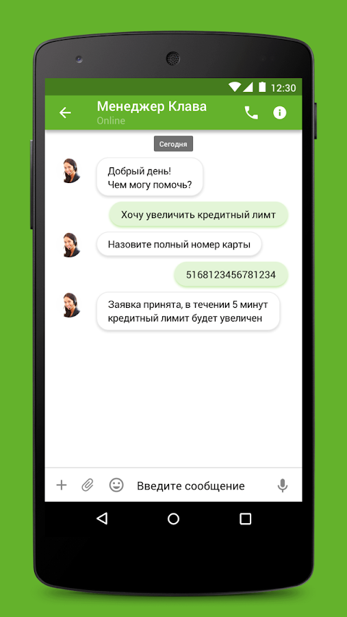 АБанк24- screenshot