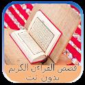 قصص القران الكريم كاملة icon