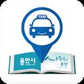 용인앱택시 - 용인시민을 위한 모바일 콜택시 서비스 icon