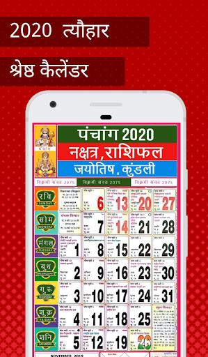 Hindi Calendar 2020 - u0939u093fu0902u0926u0940 u0915u0948u0932u0947u0902u0921u0930 2020 | u092au0902u091au093eu0902u0917 90.101 screenshots 2