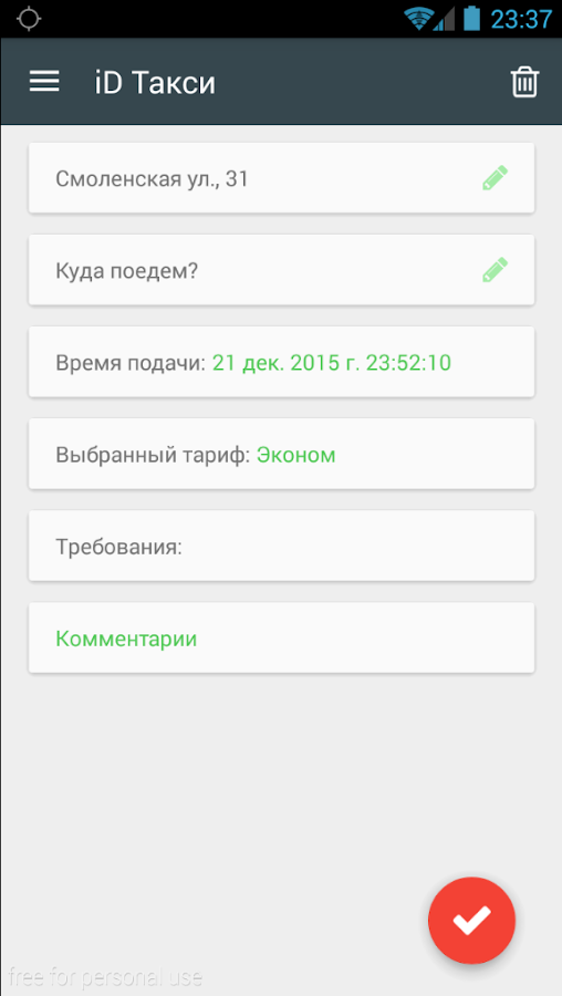 Заказ такси - iD Такси- screenshot