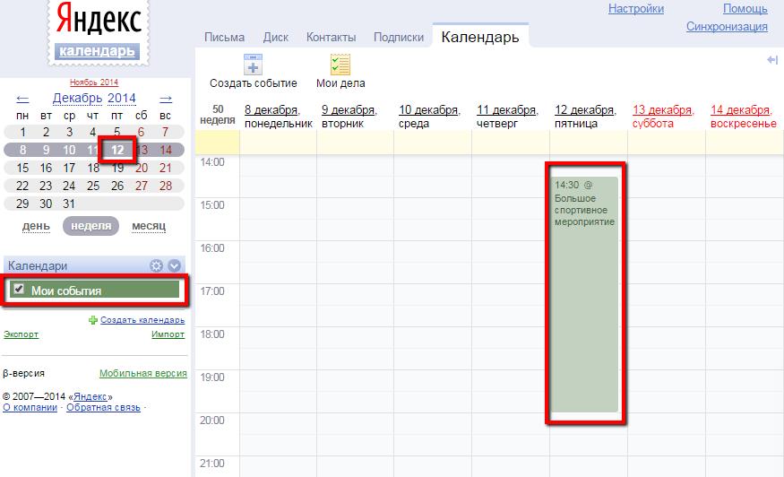 просмотр_импортированного_файла_в_Календаре_Яндекс.png