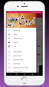 Urdu Romantic Poetry - Urdu Shayari, Urdu SMS 1.7