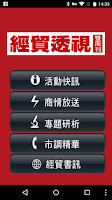 Screenshot of WOW經貿透視APP