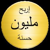 Islamic religious questions