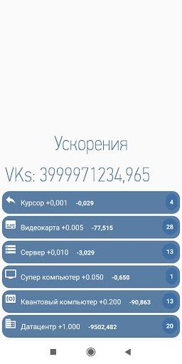 Vk Coin Simulator  captures d'u00e9cran 2