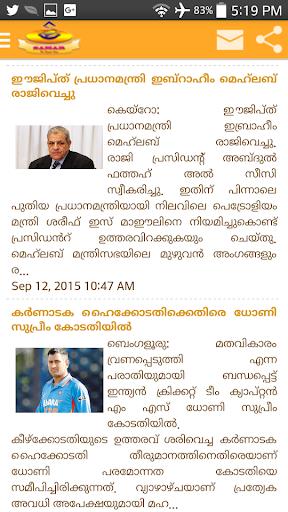 Daily News Malayalam