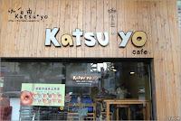 Katsu yo cafe 咖自由