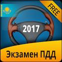 Экзамен ПДД Казахстан 2017 icon