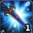 伝説の魔剣