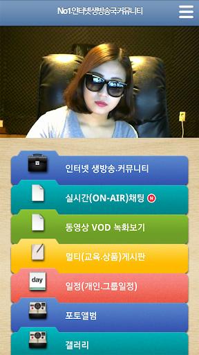 인터넷 생방송 및 통합앱 커뮤니티 멀티미디어 앱 서비스